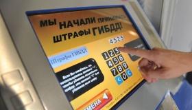 Не верьте платным сервисам в Интернете! Где проверить штрафы бесплатно?