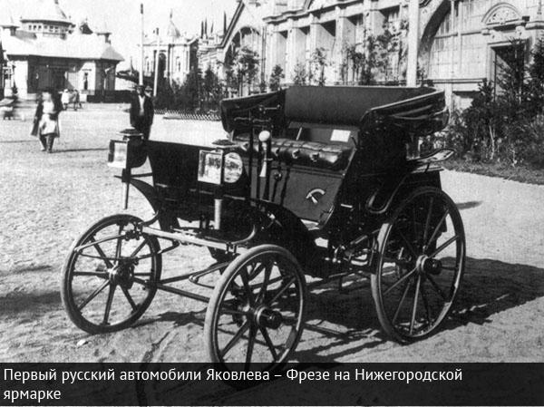 Первый русский автомобиль Яковлева